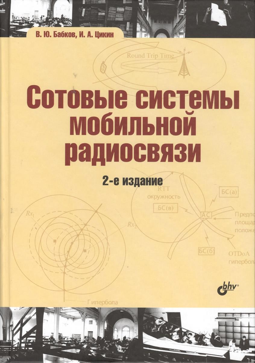 Бабков В., Цикин И. Сотовые системы мобильной радиосвязи. 2-е издание