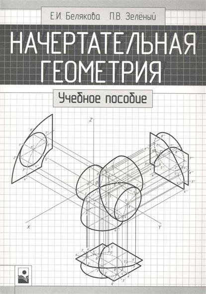Начертательная геометрия Учеб. пособие