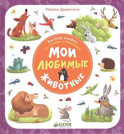 Дружинина М Мои любимые животные Веселая книжка со стихами и заданиями