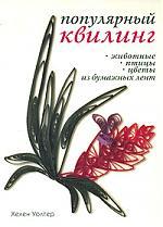 Уолтер Х. Популярный квилинг Цветы птицы животные из бумажных лент