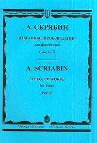 Скрябин А. Избранные произведения для фортепиано. Выпуск 2 а н скрябин скрябин соната 7 для фортепиано сочинение 64