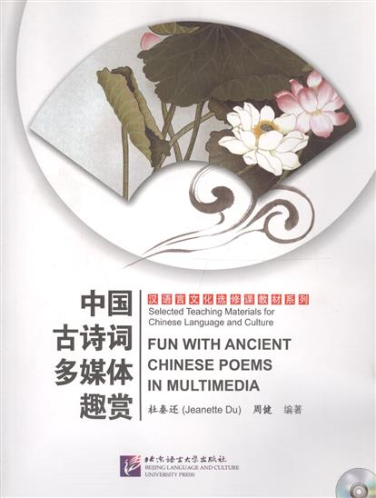 Jeanette Du Fun with Ancient Chinese Poems in Multimedia / Древне-Китайская поэзия. Мультимедиа сборник (+CD+DVD) (книга на китайском языке) diy overdrive guitar effect pedal kit true bypass with 1590b box for electric guitar stompbox pedals od1 kits