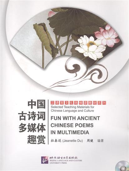 Jeanette Du Fun with Ancient Chinese Poems in Multimedia / Древне-Китайская поэзия. Мультимедиа сборник (+CD+DVD) (книга на китайском языке) бумага цветная бархатная самоклеящаяся паучок 5 листов 5 цветов с0349 01