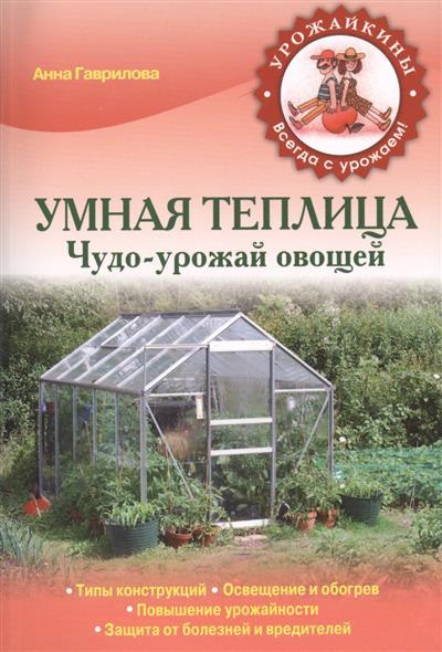 Гаврилова А. Умная теплица. Чудо-урожай овощей