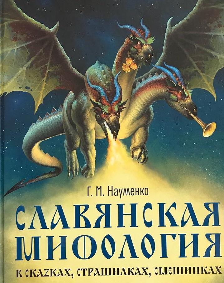 Науменко Г. Славянская мифология в сказках, страшилках