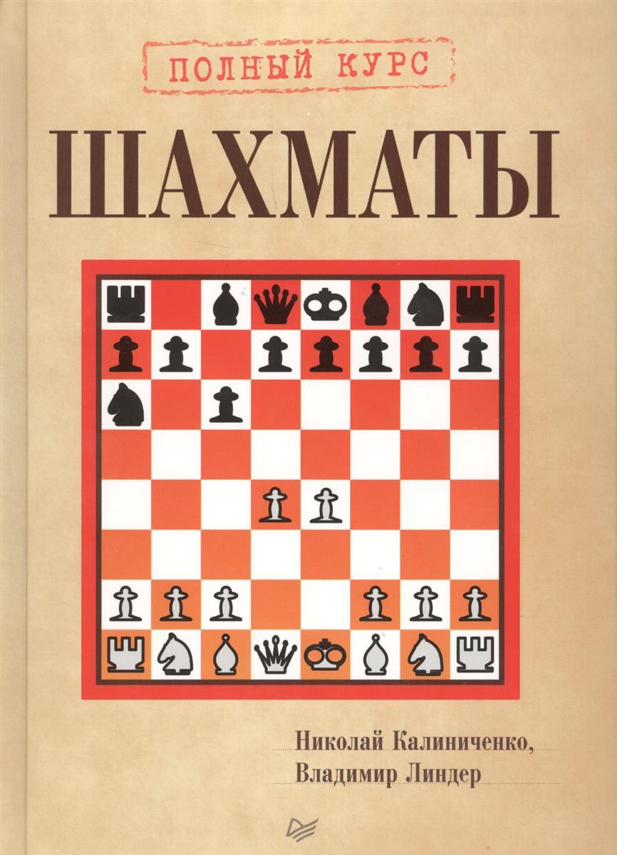 Калиниченко Н., Линдер В. Шахматы. Полный курс н м калиниченко шахматы играйте и выигрывайте