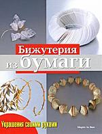 купить Ле Ван М. Бижутерия из бумаги Практическое рук-во по цене 362 рублей