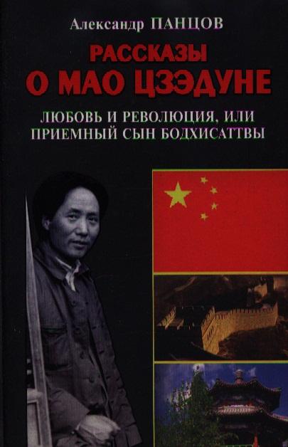 Рассказы о Мао Цзэдуне Кн.1 Любовь и революция…