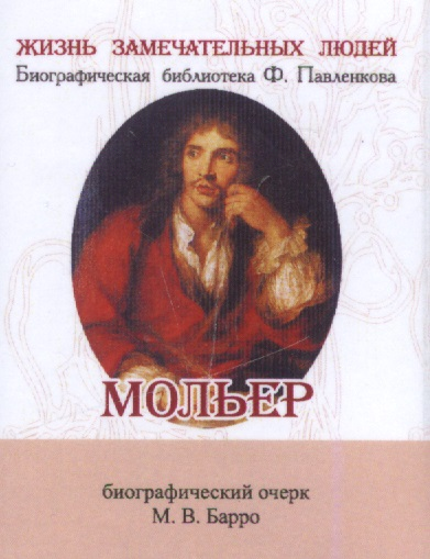 Мольер. Его жизнь и литературная деятельность. Биографический очерк (миниатюрное издание)