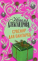 Александрова Н. Сувенир для олигарха ISBN: 9785170573974 александрова н джакузи для офелии клуб шальных бабок