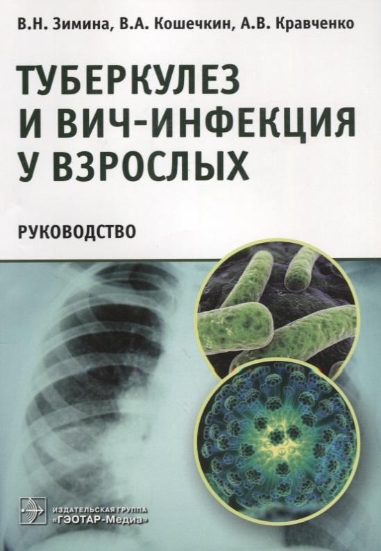Зимина В., Кошечкин В., Кравченко А. Туберкулез и ВИЧ-инфекция у взрослых. Руководство