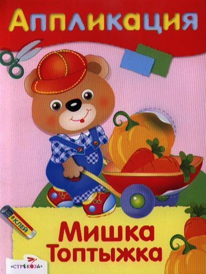 Куликовский Д. Аппликация. Мишка Топтыжка игрушка пирамидка мишка топтыжка