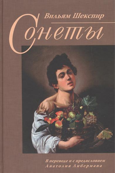все цены на Шекспир В. Вильям Шекспир. Сонеты (книга на английском и русском языках) ISBN: 9785944572219 онлайн