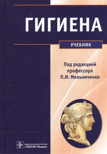 Мельниченко П. (ред.) Гигиена. Учебник
