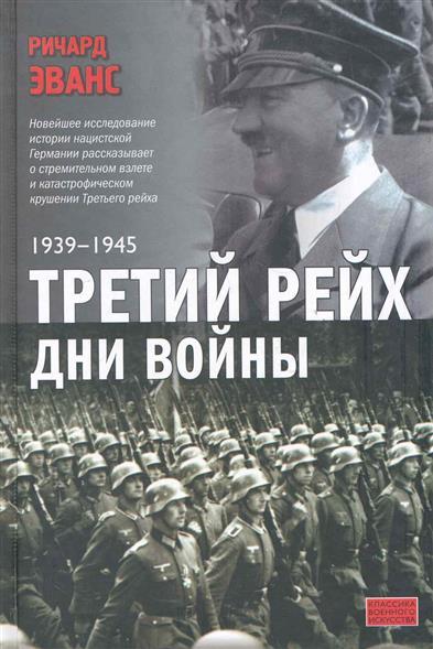 Третий рейх Дни войны 1939-1945