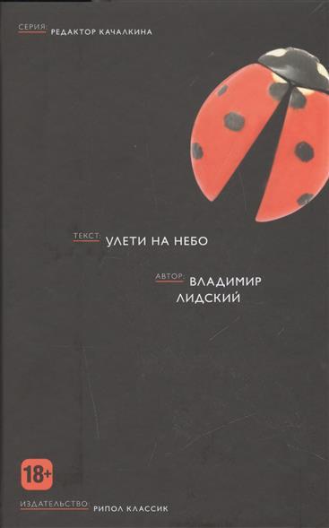 Лидский В. Улети на небо книги рипол классик улети на небо редактор качалкина