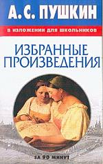 Пушкин Избранные произведения за 90 минут