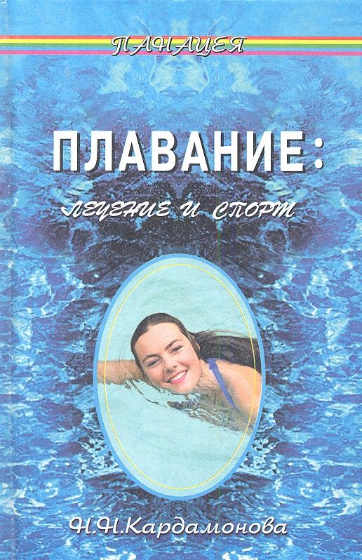 Плавание: лечение и спорт