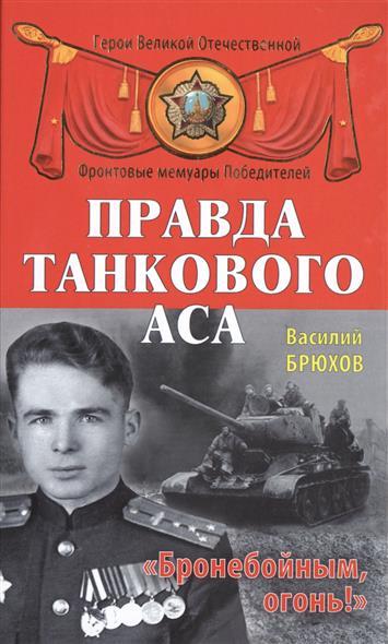 Брюхов В. Правда танкового аса. Бронебойным, огонь! танковые засады бронебойным огонь