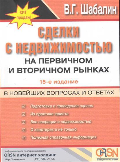 Сделки с недвижимостью на перв. и втор. рынках...