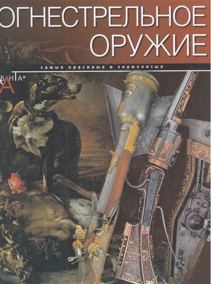 Голосовская А. (ред.) Огнестрельное оружие