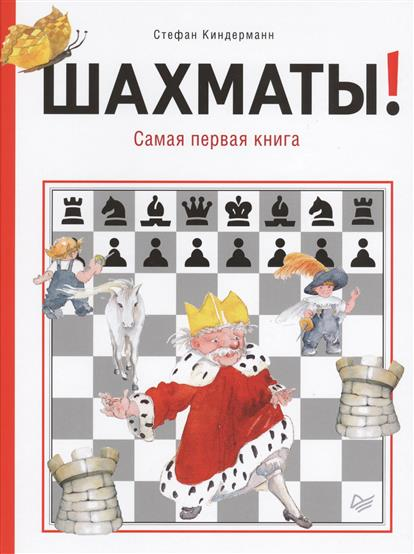Шахматы! Самая первая игра