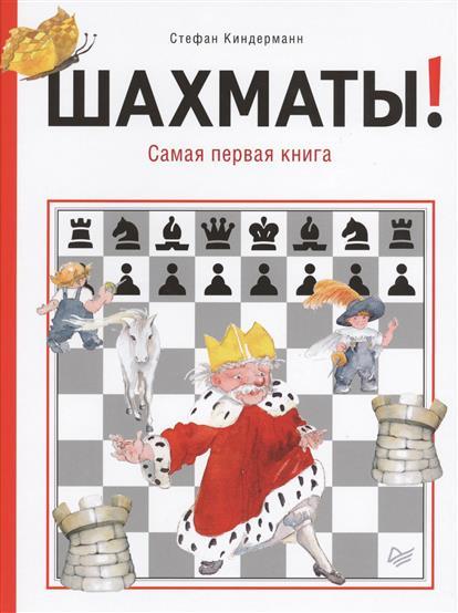 Киндерманн С. Шахматы! Самая первая игра дорожные шахматы