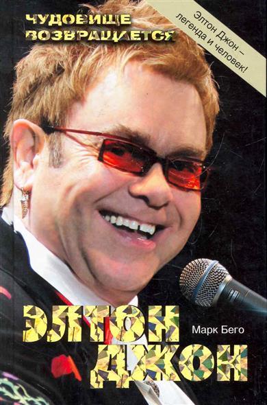 Бего М. Элтон Джон Чудовище возвращается элтон джон elton john goodbye yellow brick road deluxe edition 2 cd