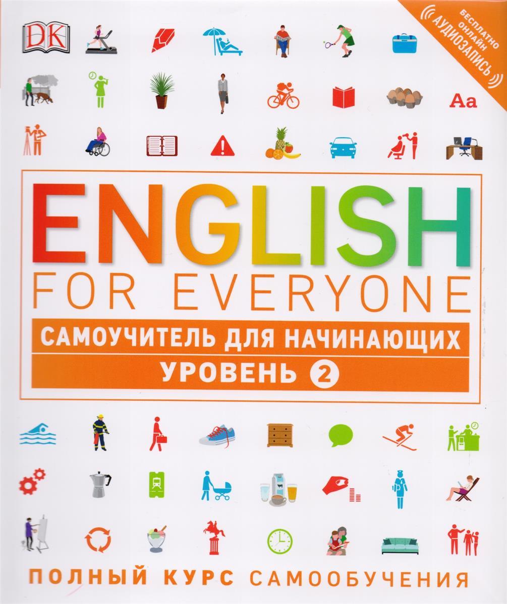 Миллс Д. (ред.) English for Everyone. Самоучитель для начинающих. 2 уровень management for everyone
