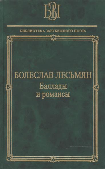 где купить Лесьмян Б. Баллады и романсы дешево