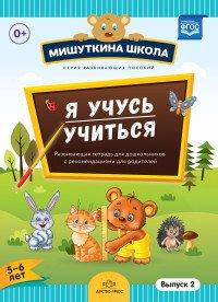 Я учусь учиться. Развивающая тетрадь для дошкольников с рекомендациями для родителей. 5-6 лет. Выпуск 2