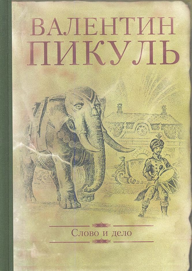 Пикуль В. Слово и дело. Роман-хроника времен Анны Иоанновны цена