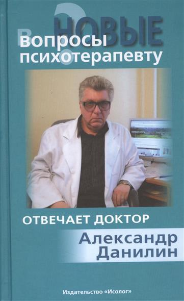 Новые вопросы психотерапевту. Отвечает доктор Александр Данилин (+МР3)