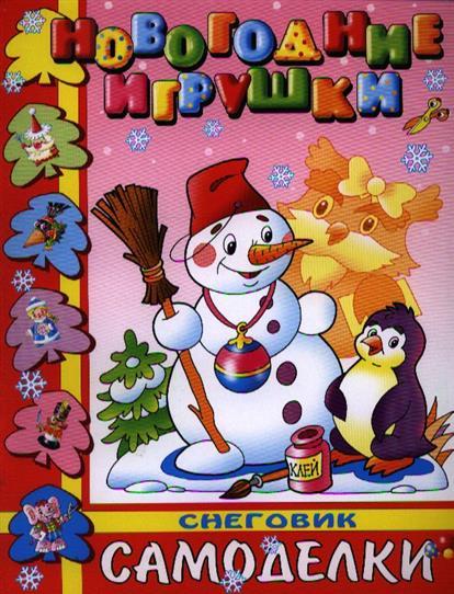 Снеговик. Самоделки. Новогодние игрушки. Волшебная бумага