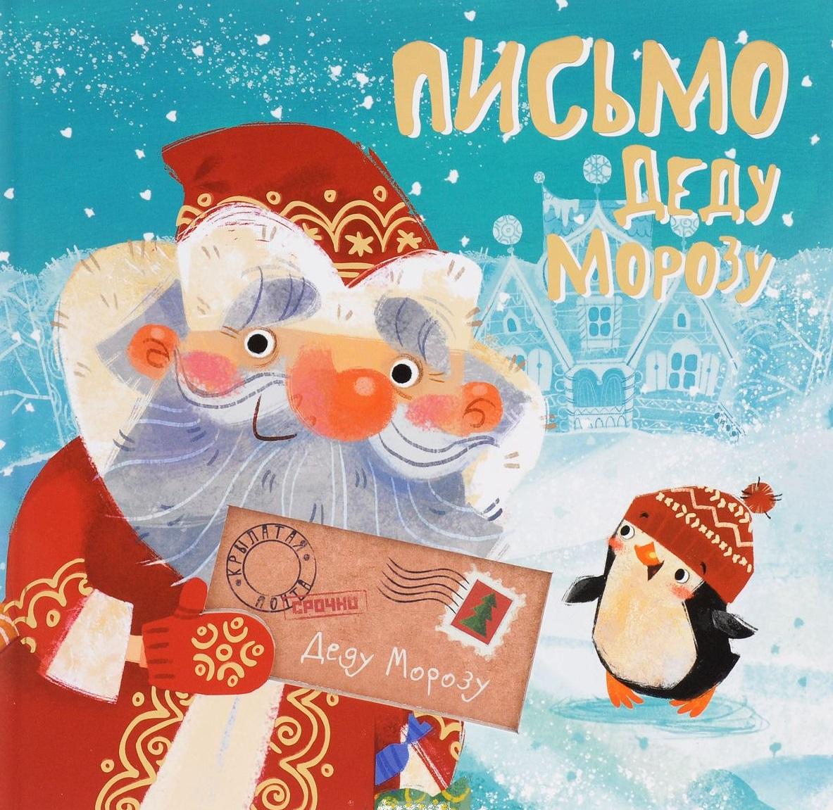 Романова М. Письмо Деду Морозу помоги деду морозу