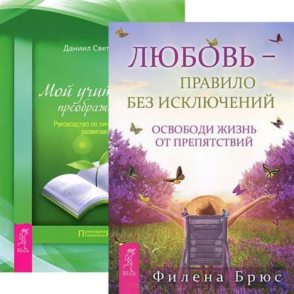 Любовь — правило + Мой учитель — преображение (Комплект из 2 книг) светский д мой учитель преображение