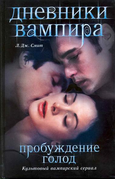 Смит Л. Дневники вампира Пробуждение Голод смит л дж дневники вампира возвращение души теней