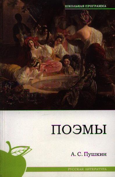 Пушкин А. Пушкин Поэмы пушкин 2 2009