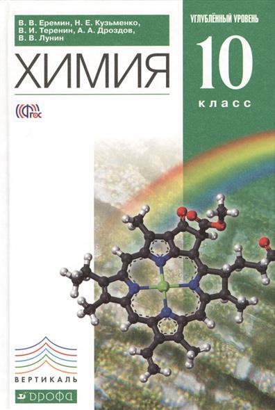 Химия. 10 класс. Углубленный уровень. Учебник