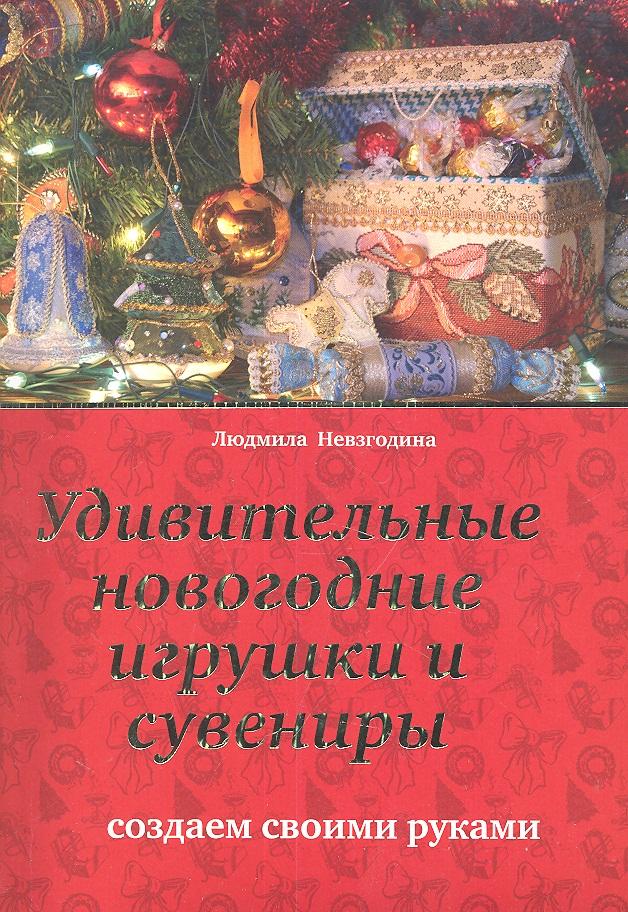 Невзгодина Л. Удивительные новогодние игрушки и сувениры сувениры