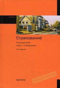 Страхование Федорова