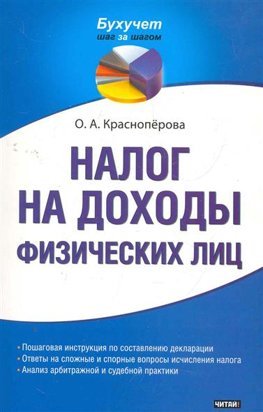 Красноперова О.: Налог на доходы физических лиц