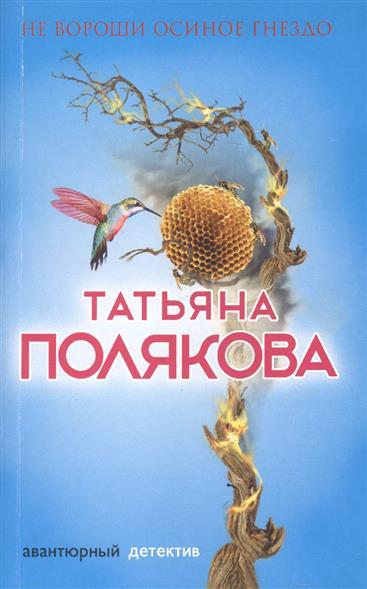 Полякова Т. Не вороши осиное гнездо гнездо