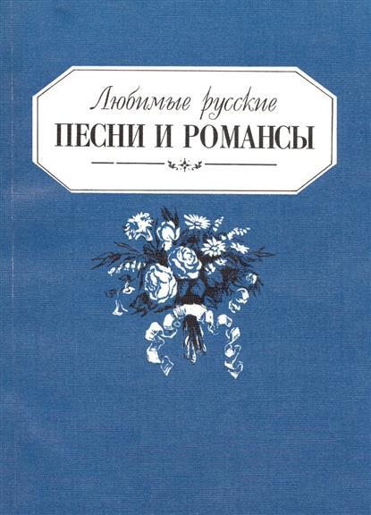 Любимые русские песни и романсы