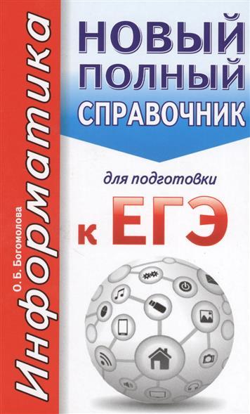 Информатика: новый полный справочник для подготовки к ЕГЭ