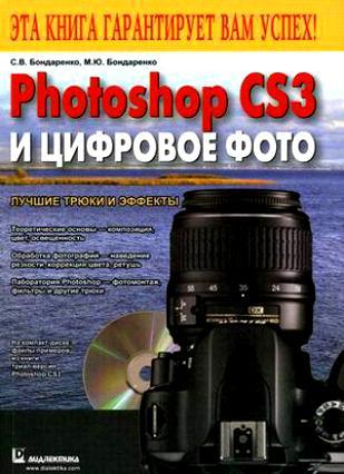 Бондаренко С. Photoshop CS3 и цифровое фото Лучш. трюки и эффекты coreldraw x4 трюки и эффекты cd с видеокурсом