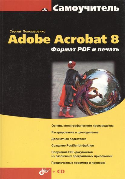 Adobe Acrobat 8. Формат PDF и печать (+CD)