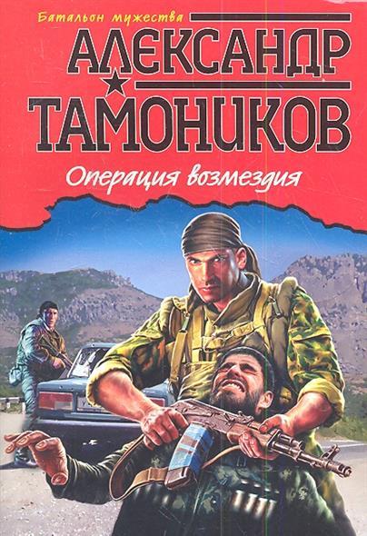 Тамоников А. Операция возмездия годы возмездия