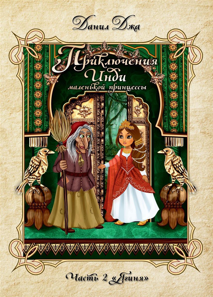 Джа Д. Приключения Инди, маленькой принцессы. Часть 2 Ягиня ISBN: 9785000539927 секреты маленькой принцессы isbn 9785402000568
