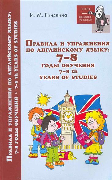 купить Гиндлина И. (сост.) Правила и упражнения по англ. яз. по цене 78 рублей